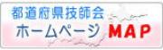 都道府県技師会ホームページMAP