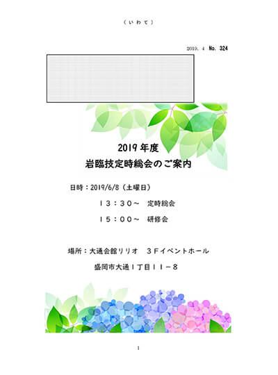 会報No.324