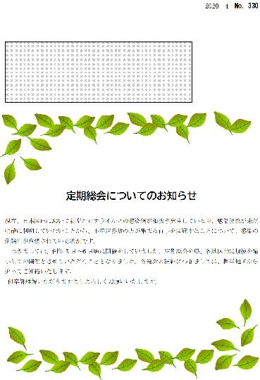 会報No.330
