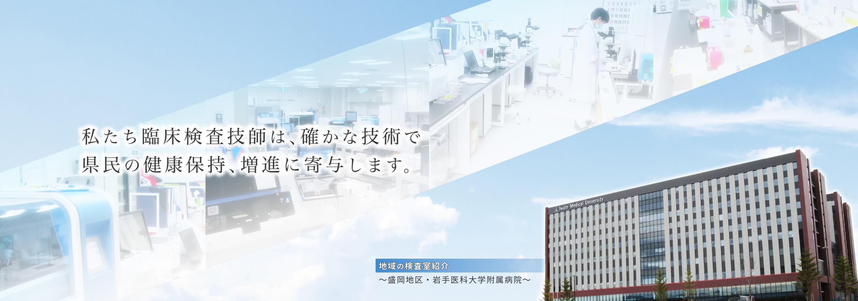 岩手県臨床衛生検査技師会地域の検査室紹介