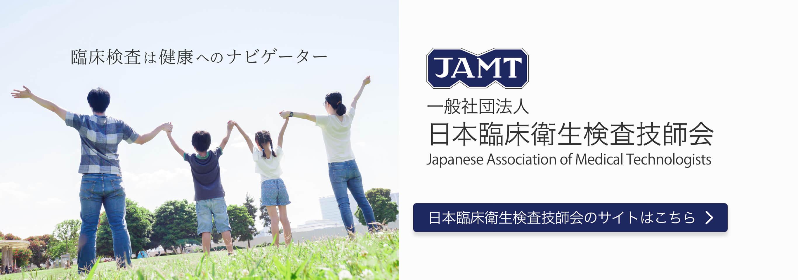 日本臨床衛生検査技師会へのリンク画像