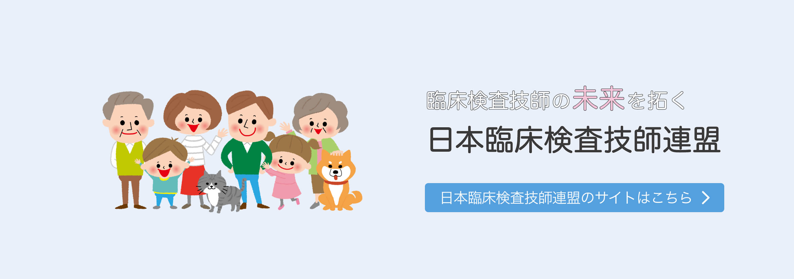 日本臨床衛生検査技師会連盟へのリンク画像