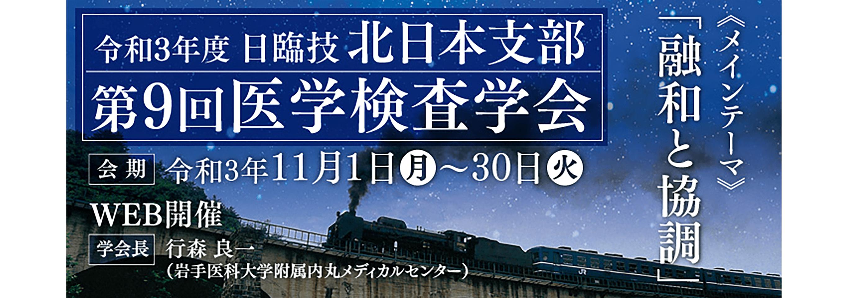岩手県臨床衛生検査技師会ウェブサイトリニューアル!
